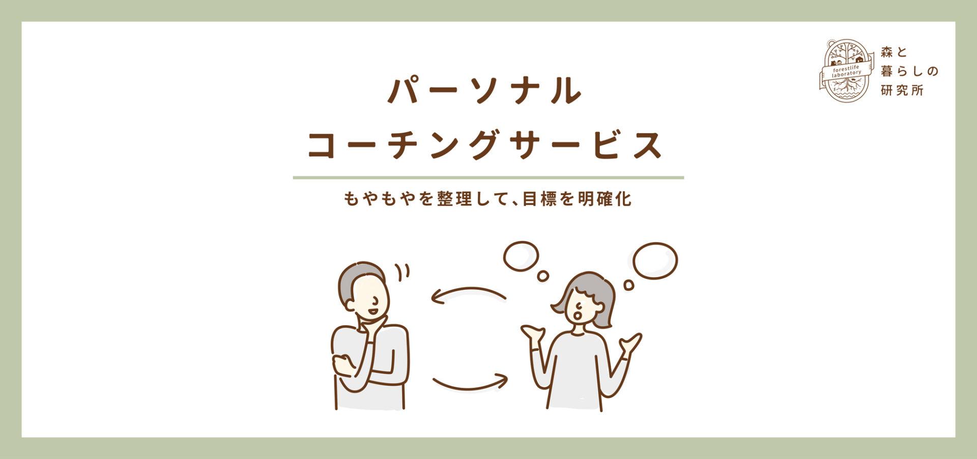 パーソナルコーチングサービストップ画像_pc
